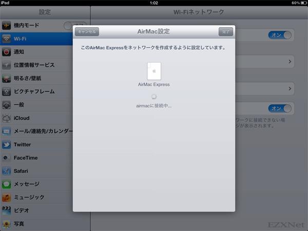 AirMacベースステーションの設定が始まります