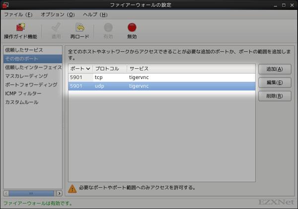 設定ができるとこのようにポート番号とサービス名が表示されます。 設定が終わったら適用ボタンをクリックします。