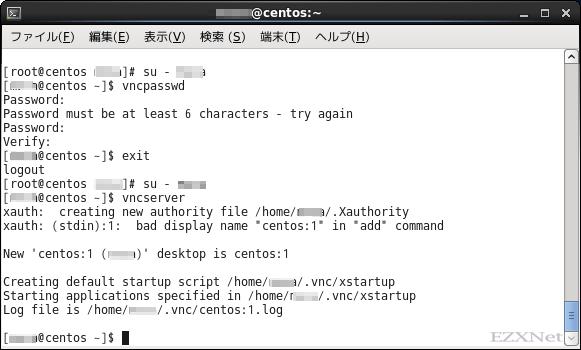 VNC接続する時のパスワードを設定します。