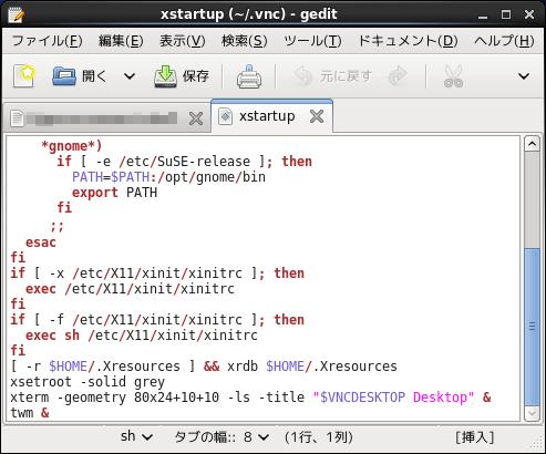 VNCで接続したときに、GNOMEで起動するように設定 設定前