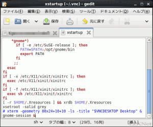 VNCで接続したときに、GNOMEで起動するように設定 設定後