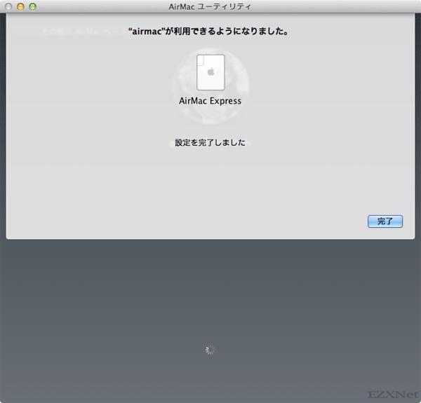 """インターネットの接続確認が始まります。 設定が終了すると""""AirMacが利用できるようになりました""""と表示されます。"""