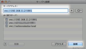 vnc://192.168.11.2:5901を入力して接続をクリック
