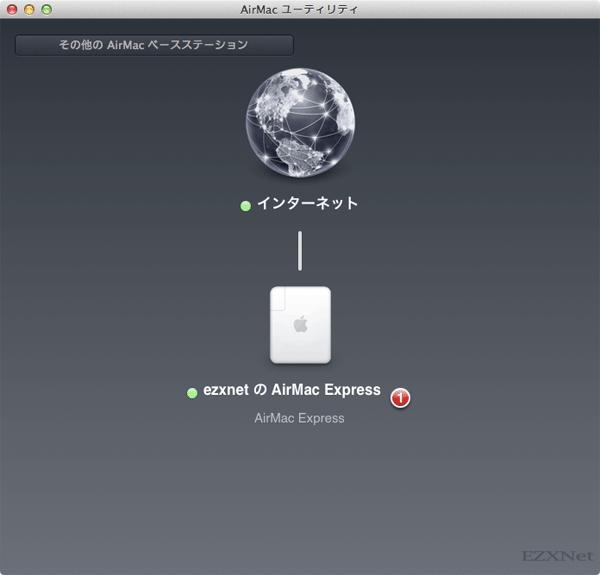 AirMacユーティリティの画面が表示されてステータスを示すアイコンが緑色で表示されるようになりました。