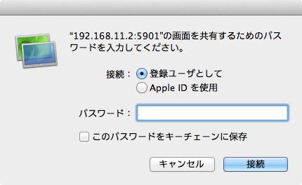 サーバの接続するパスワードを入力