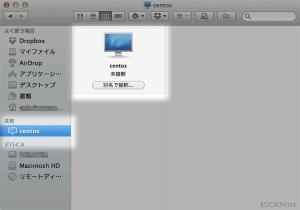 CentOSにAvahi daemonがインストール済みであればMacのFinderに共有アイコンとしてCentOSが表示されます