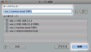 """""""vnc://ホスト名:ディスプレイ番号"""" この場合だと""""vnc://centos.local:5901""""で接続になります。"""