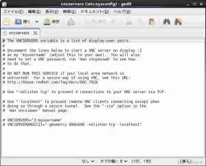 /etc/sysconfig/vncserversの変更前