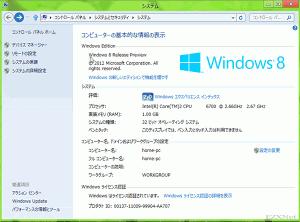 Windows8のシステム