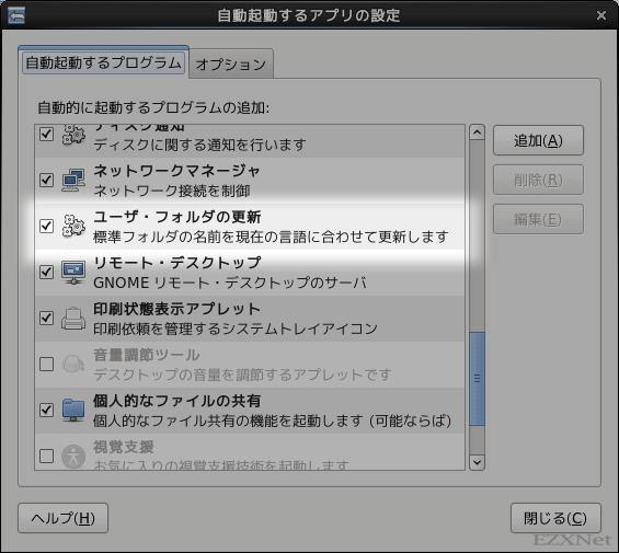 ユーザ•フォルダの更新にレ点のチェックが入っていると日本語に戻ってしまいます。