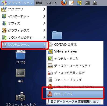 gconf-editorを起動させます。