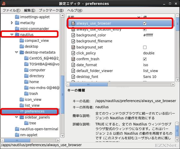 ファイルブラウザが起動しないように設定します。