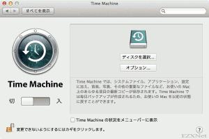 Time Machineを起動すると設定する画面が表示されます