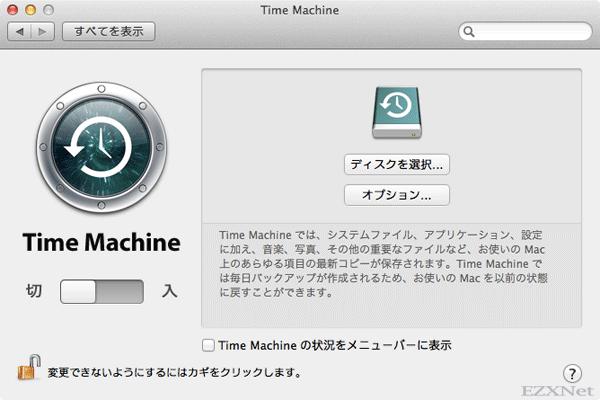 Time Machineの設定する画面