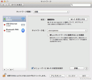 ネットワークを開くとMacのネットワークの接続状態が表示されます
