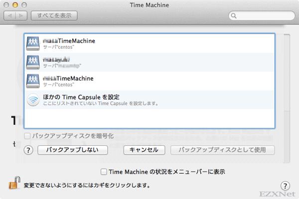 バックアップディスクの選択