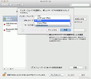 Macのネットワーク環境設定でVPNの接続を作成していきます。