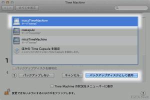 バックアップ用のディスクをクリックして選択