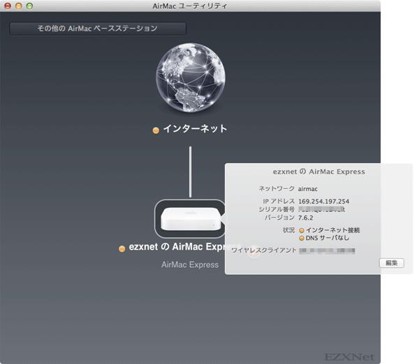 状況にAirMacベースステーションのステータスで問題が検出されるとオレンジ色のステータスランプが表示されます