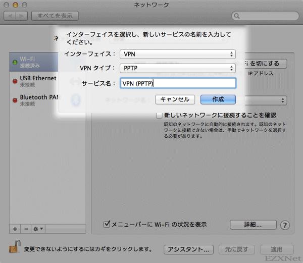 インターフェイスVPNタイプサービス名の設定