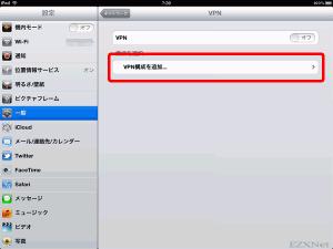 """""""VPN構成を追加""""をタップします。"""