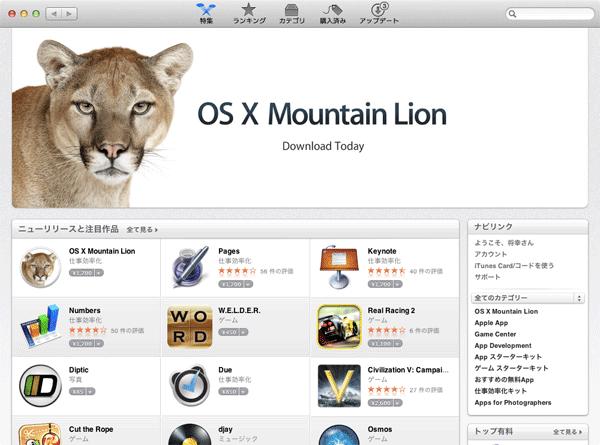 App Store内でMountain Lionを見つけてクリックします。