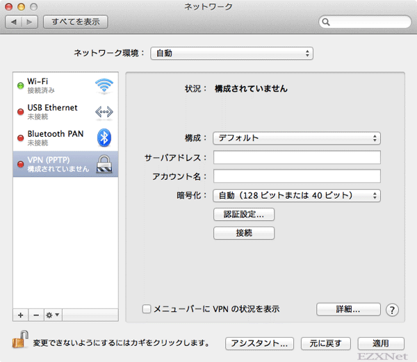 """左側のサービス一覧に""""VPN(PPTP)""""が追加されます。"""