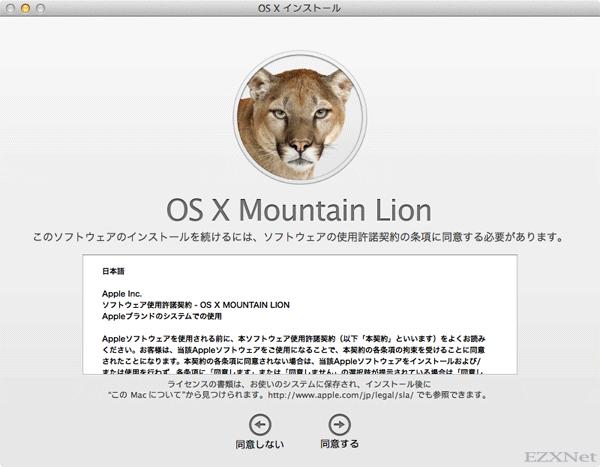 Mountain Lionのソフトウェア使用許諾契約に同意する必要があります。