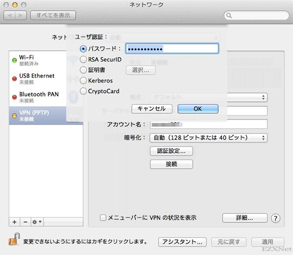 PPTPサーバに設定されているパスワードを入力します。