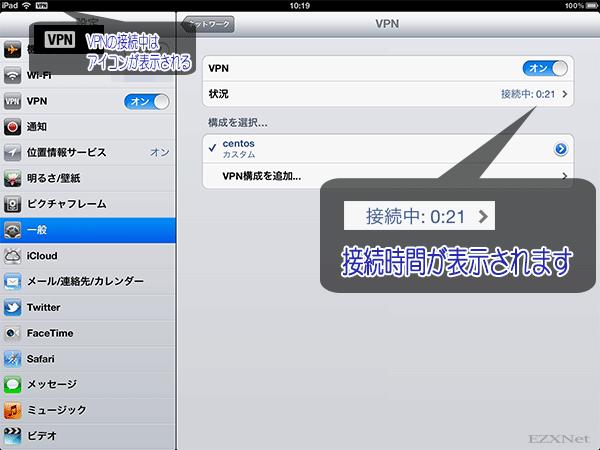 オンにスイッチを切り替えてVPNの接続が開始されて成功すると状況に接続時間が表示されます。 左上のメニューバーにはVPNのアイコンが表示されます。このアイコンが出てきている間はVPN接続されている状態です。
