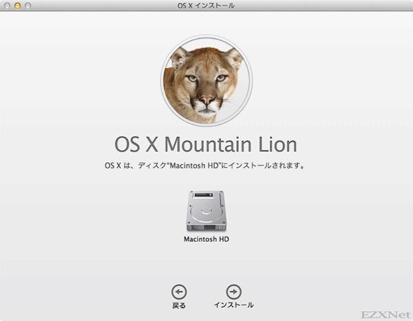 インストール先の案内画面です。Macintosh HDにインストールされます。