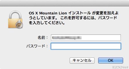 Macに設定されているパスワードを入力します。