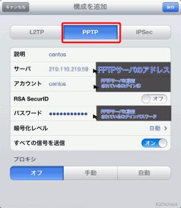 VPN接続するための接続情報の入力