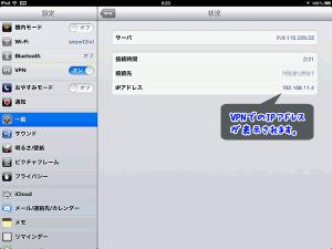VPNでのIPアドレス