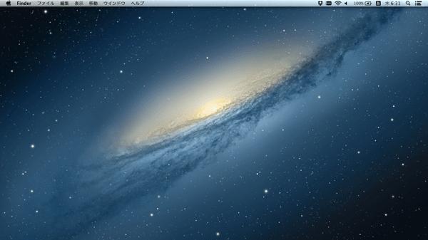インストールを終えるとデスクトップが表示されてMountain Lionとして操作する事ができます。