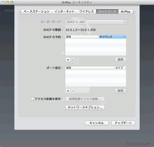 ネットワークタブではAirMacベースステーションをルータモードとして使うのかブリッジモードで使うのかなどの設定をすることができます。