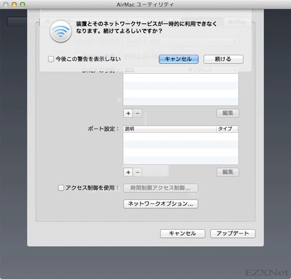 """設定ができた事になりますので右下の""""アップデート""""のボタンをクリックして設定を進めていきます"""