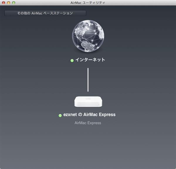 ステータスを示す緑のアイコンが正常に設定を完了している事を示しています