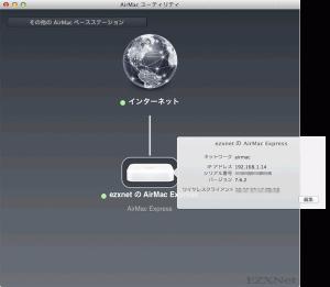 AirMacベースステーションのアイコンをクリック詳細を確認する事ができます。