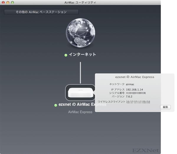 AirMacベースステーションのアイコンをクリックするとSSID、本体に割り当てられているIPアドレスやWi-Fi接続されている端末の台数やそのMACアドレスを確認する事ができます。