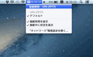 VPN切断