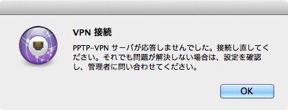 PPTP-VPN サーバが応答しませんでした。接続し直してください。…