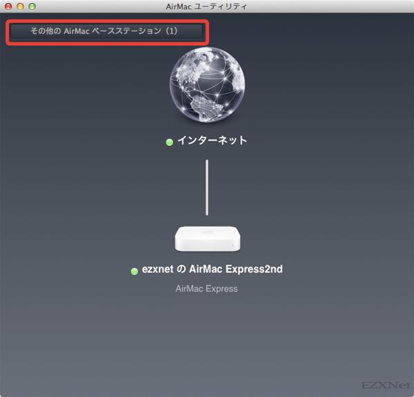 "AirMacベースステーションの電波をキャッチすると、左上の項目に""その他のAirMacベースステーション(1)""と表示されますのでクリックします。"