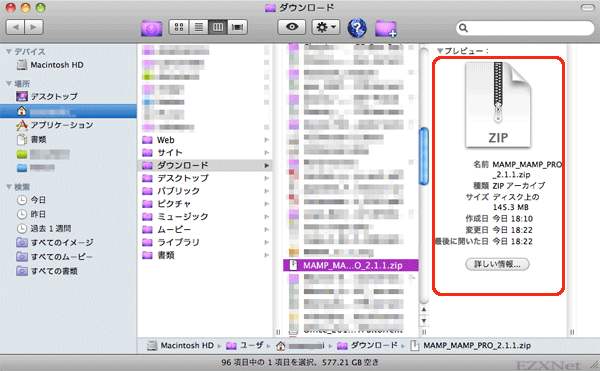 """ダウンロードしたファイルは""""MAMP_MAMP_PRO_バージョン.zip""""というファイル名でzip形式で保存されます。ダブルクリックするとzip形式ファイルが展開されます。"""