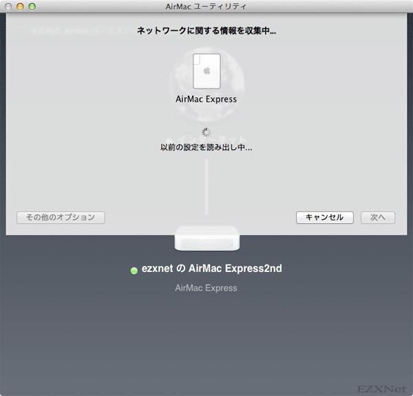 追加したAirMacベースステーション設定が読み込まれます。