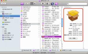 展開したファイルを開く