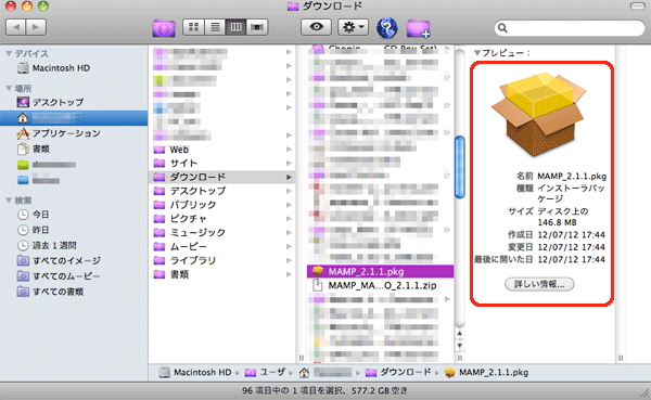 """展開されたファイルが""""MAMP_バージョン.pkg""""というパッケージファイルになります。展開したファイルを開いてインストールを進めていきます。"""