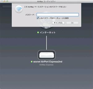AirMac Base Stationのパスワードを確認する方法3