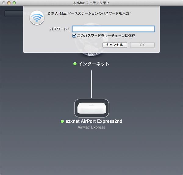 AirMacユーティリティのパスワードログイン