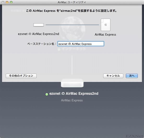 ネットワークの環境などを確認してくれると今まで使用していたAirMacベースステーションのWi-Fi環境を拡張する設定が自動で表示されます。